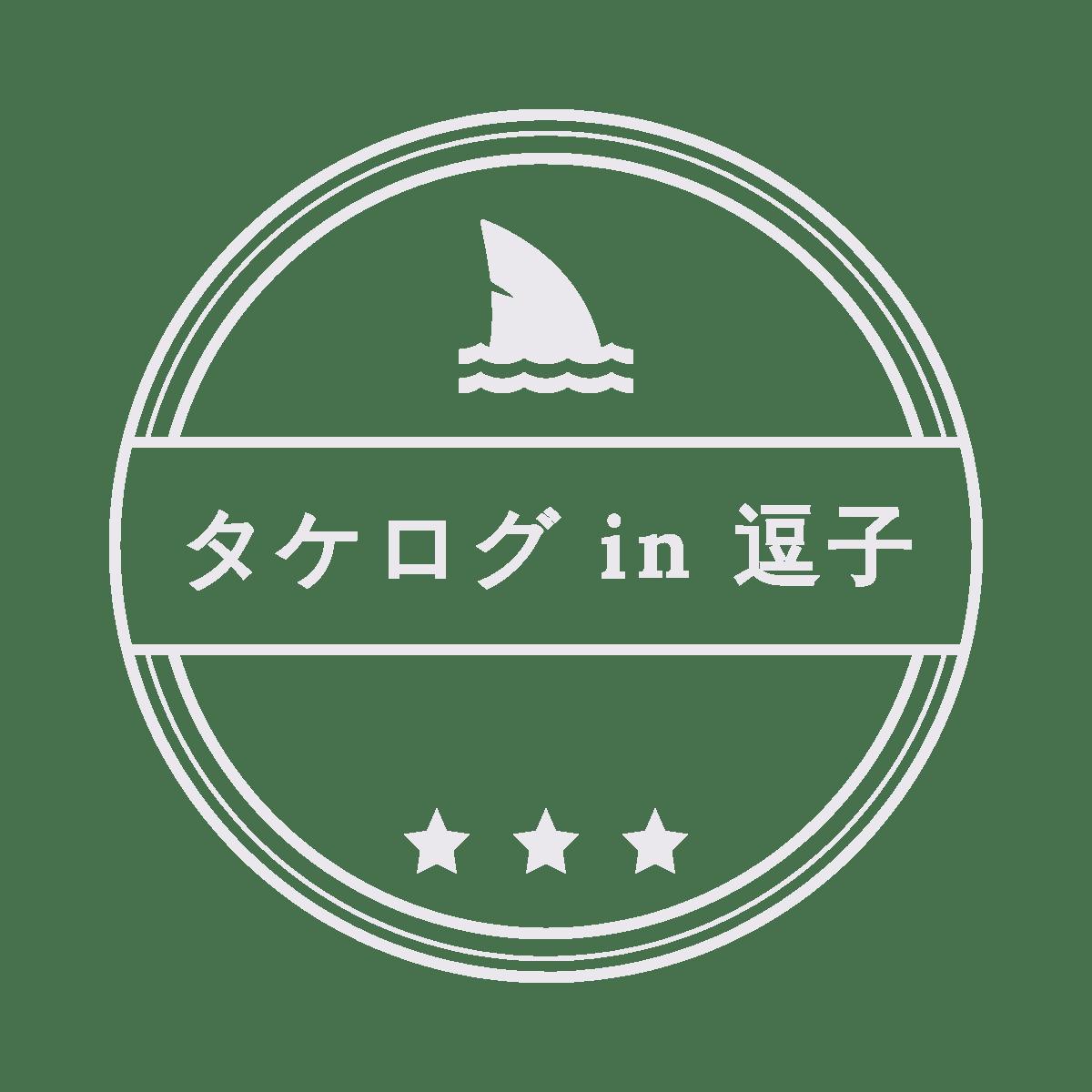 タケログ in 逗子